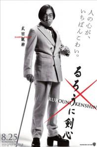 浪客劍心 (Rurouni Kenshin) 04